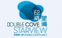 Double Cove Starview 迎海.星灣