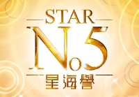 STARS BY THE HARBOUR 維港.星岸