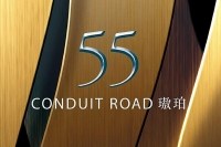 55 Conduit Road 璈珀