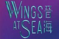 WINGS AT SEA 晉海