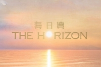 THE HORIZON 海日灣
