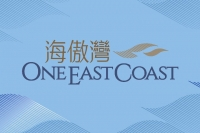 ONE EAST COAST 海傲灣