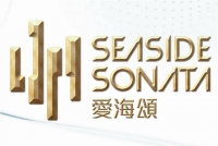 SEASIDE SONATA 愛海頌