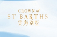Crown of St. Barths 雲海別墅