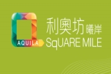 AQUILA.SQUARE MILE 利奧坊‧曦岸